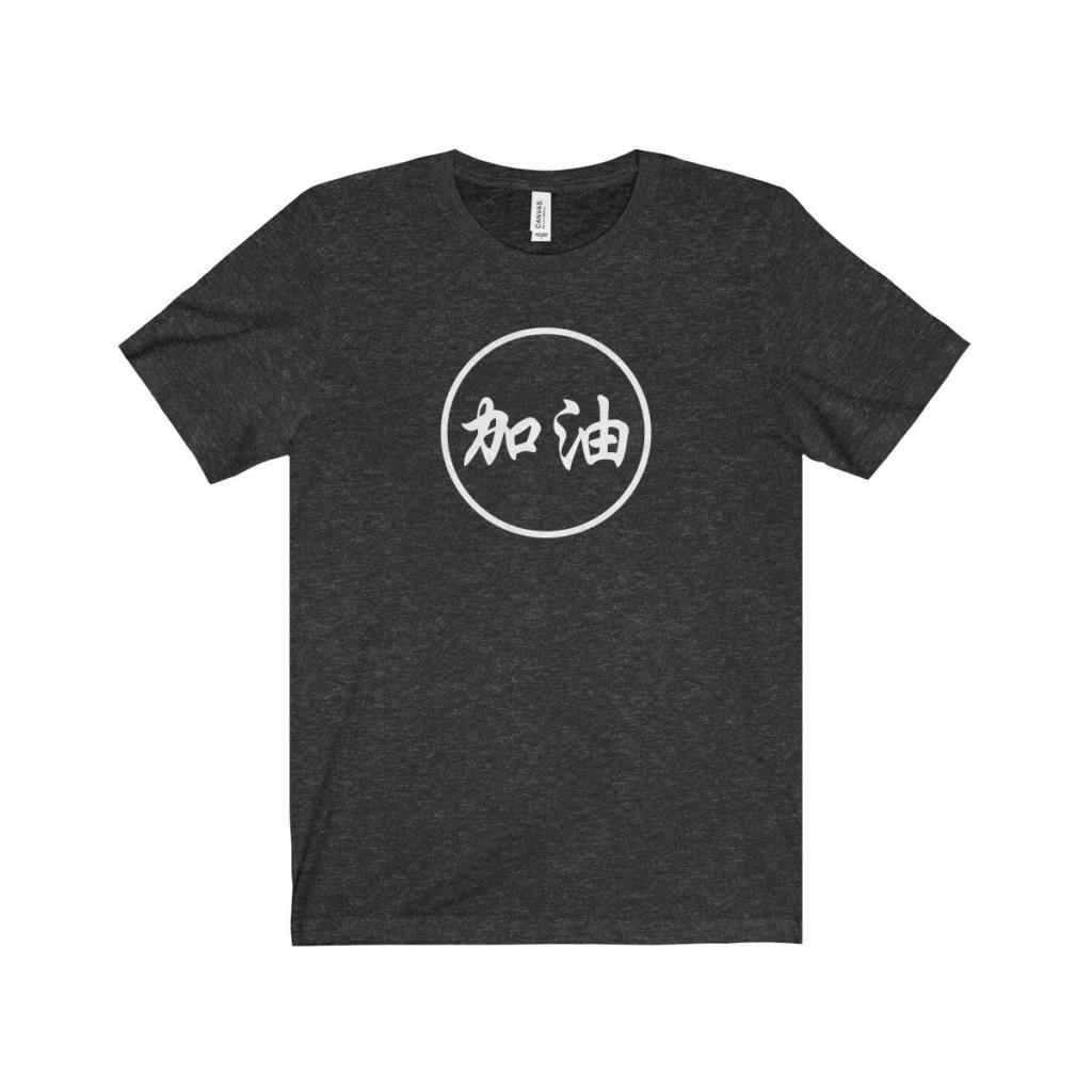 """""""JIA YOU"""" Wushu Shirt"""